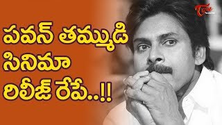 Pawan Kalyan Brother's Movie Releasing Tomorrow - TELUGUONE