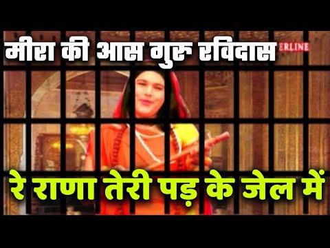 guru ravidas meera bhajan re rana teri pad ke jail mein