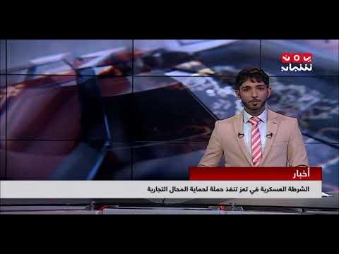 نشرة الاخبار 19-10-2017 تقديم اسامة سلطان | يمن شباب