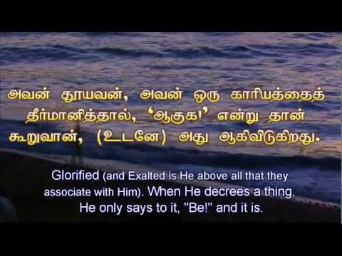 ISLAMIC VIDEOS : Tamil Quran Translation - 19 Surat Maryam (Mary)