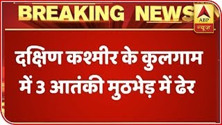 Jammu and Kashmir: 3 terrorists gunned down in encounter in Kulgam - ABPNEWSTV