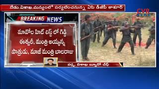 AP DGP Thakur to Visit Visakhapatnam over Araku MLA Incident | CVR NEWS - CVRNEWSOFFICIAL