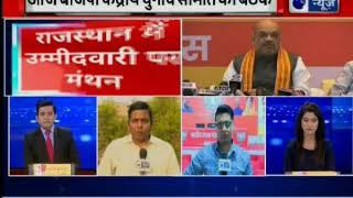 राजस्थान में उम्मीदवारी पर मंथन, चुनाव समिति की लिस्ट को लेकर बैठक - ITVNEWSINDIA