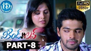 Weekend Love Full Movie Part 8 || Adith, Supriya Sailaja || Naagu Gavara || Shekar Chandra - IDREAMMOVIES