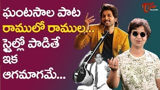 Ramuloo Ramulaa Song | Singing Technics By Singer Madhav | TeluguOne - TELUGUONE