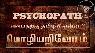 "Mozhi Arivom 01-09-2015 ""PSYCHOPATH"" – Puthiya Thalaimurai Tv Show"