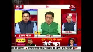 क्यों आज भी देश का युवा दर-दर भटक रहा रोज़गार के लिए   Halla Bol With Guest Anchor Jayant Sinha - AAJTAKTV