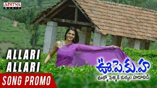 Allari Allari Manasu Promo Song | U PE KU HA Movie | Rajendra Prasad | Bhrammanandam | Nidhi Prasad - ADITYAMUSIC
