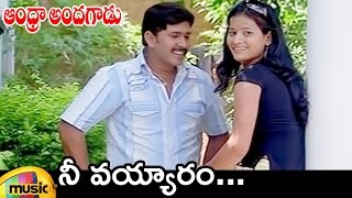 Andhra Andhagadu Telugu Movie Songs | Nee Vayyaram Video Song | Abhinaya Sri | Krishna Bhagavan - MANGOMUSIC