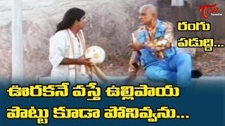 AVS Best Comedy Scene | Telugu Movie Comedy Scenes Back to Back | NavvulaTV - NAVVULATV