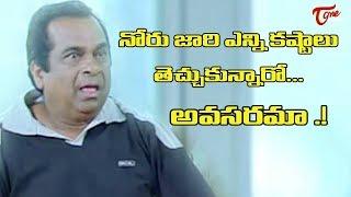 నోరు జారి ఎన్ని కష్టాలు తెచ్చుకున్నారో  అవసరమా! || TeluguOne - TELUGUONE