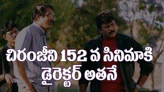 Chiranjeevi's 152nd film director confirmed - IGTELUGU