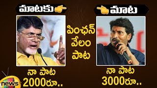 Chandrababu Naidu Vs YS Jagan Over Pension Scheme | 2019 AP Elections | AP Politics | Mango News - MANGONEWS