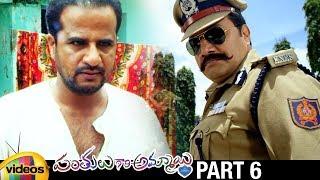 Panthulu Gari Ammayi Latest Telugu Movie HD   Ajay   Shravya   Latest Telugu Movies   Part 6 - MANGOVIDEOS
