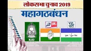 बिहार में महागठबंधन की सीटों का बंटवारा, जानिए किसे मिली कितनी सीटें?; Bihar Mahagathbandhan - ITVNEWSINDIA