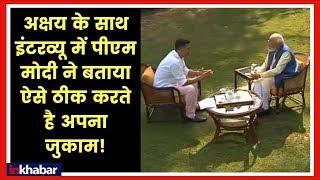 Akshay Kumar interviews PM Narendra Modi; नरेंद्र मोदी करते हैं आयुर्वेद में विश्वास - ITVNEWSINDIA