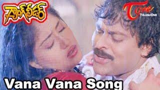 Gang Leader Vana Vana Song    Chiranjeevi    Vijayashanthi - TELUGUONE