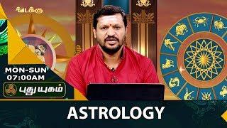 Neram Nalla Neram – Know your Astrology 22-07-2017  PuthuYugam TV Show