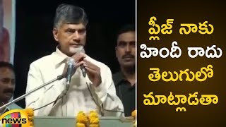 Chandrababu Naidu Says Congress, TDP joined hands Only to dethrone the BJP and TRS | Mango News - MANGONEWS