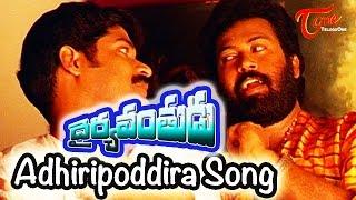 Adhiripoddira Song | Dhairyavanthudu Telugu Movie | Suresh Gopi,Samyuktha Varma - TELUGUONE