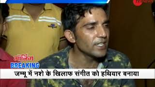 Morning Breaking: Unique campaign by Jammu singers to save the youth from drugs - ZEENEWS
