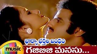 Bharya Bhartala Bandham Telugu Movie Video Songs | Gajibiji Manasu Video Song | Balakrishna | Rajani - MANGOMUSIC