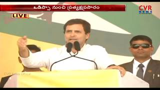 Congress President Rahul Gandhi addresses Public Meeting at Odisha | CVR News - CVRNEWSOFFICIAL
