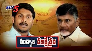 CM Chandrababu Naidu Focus on Nandyal By-Election | TDP Vs YSRCP | TV5 News - TV5NEWSCHANNEL