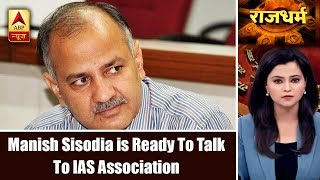 Manish Sisodia is Ready To Talk To IAS Association in The Presence of LG | ABP News - ABPNEWSTV