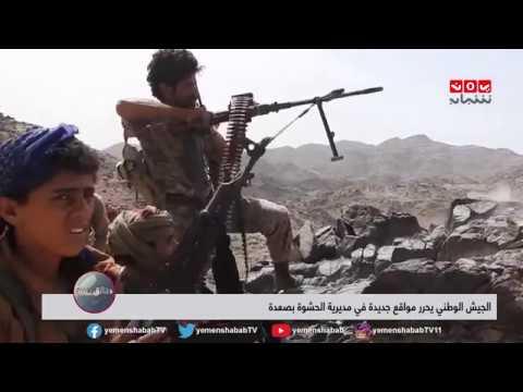 دقائق خبرية | 24 - 05 - 2019 | يمن شباب
