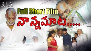 Nannamata Full Telugu Short Film l Reel Life Action - YOUTUBE