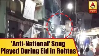 Bihar: Video claims 'anti-national' song played during Eid celebrations in Rohtas - ABPNEWSTV