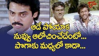 ఆడే పోయాక నువ్వు ఆలోచించేదేంటో... పొగాకు మధ్యలో కాడా..?   Ultimate Movie Scenes   TeluguOne - TELUGUONE