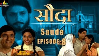 Sauda Indian TV Hindi Serial Episode - 8 | Sri Balaji Video - SRIBALAJIMOVIES