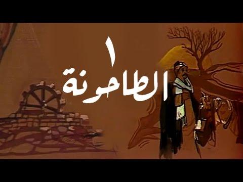الطاحونة: الحلقة 01 من 16