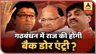 Know how will MNS join Cong-NCP alliance in Maharashtra - ABPNEWSTV