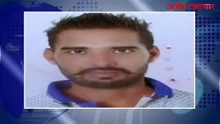 video : होशियारपुर : 28 वर्षीय किसान ने कर्ज से तंग आकर की आत्महत्या