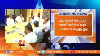 High Court Shock In Telangana Samskruthika Sarathi Over Culture Deportment Pointing | iNews - INEWS