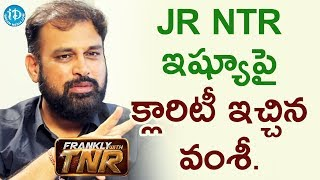 Jr NTR ఇష్యూ పై క్లారిటీ ఇచ్చిన వంశీ - Vakkantham Vamsi || Frankly With TNR - IDREAMMOVIES