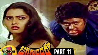 Agni Gundam Telugu Full Movie HD | Chiranjeevi | Sumalatha | Sharath Babu | Part 11 | Mango Videos - MANGOVIDEOS