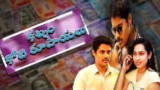 Katnam Koti Rupayalu Telugu Short Film 2019 II కట్నం కోటి రూపాయలు || Stv prime - YOUTUBE