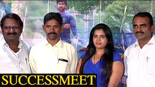 Mera Dost Movie Success Meet | Pavan Showrya, Jayasree | Telugu Movie News - TFPC