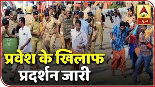 No woman devotee at Sabarimala temple for second day - ABPNEWSTV
