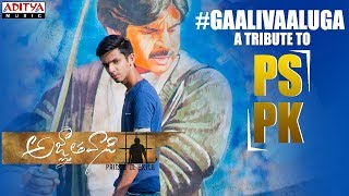 Gaali Vaaluga - A Tribute To #PSPK - ADITYAMUSIC