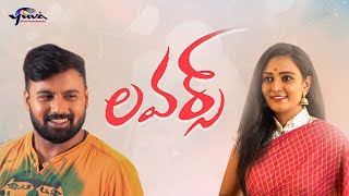 Lovers || Telugu Short Film 2019 || Yuva Entertainments - YOUTUBE