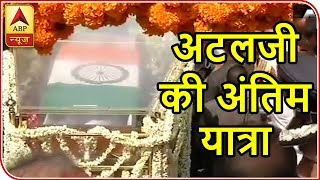 ABP News LIVE | Former PM Atal Bihari Vajpayee PASSED AWAY | LIVE on his last journey | अंतिम यात्रा - ABPNEWSTV
