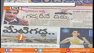 Today Highlights From News Papers | News Watch (16-04-2018) | iNews - INEWS
