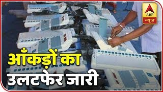 Assembly Election Results: FULL COVERAGE from 12 noon to 1 pm - ABPNEWSTV