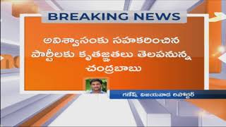 CM Chandrababu Reaches Delhi | To Thanks Parties Who Support For No-Confidence Motion | iNews - INEWS