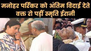 Manohar Parrikar Funeral live updates गोवा मुख्य मंत्री मनोहर पर्रिकर की अंतिम विदाई - ITVNEWSINDIA